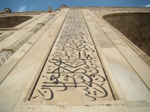 Taj_Mahal_Calligraphy